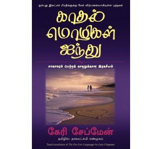 The Five Love Languages - TAMIL-Gary Chapmen  _ Kathal Moilgal