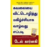 How to Stop Worrying & Start Living - Kavalaiyai vitolithu magilchiyaga vazhvadhu eppadi - DALE CARNEGIE