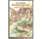 Agananooru - Ramasubramaniyam ( tamil book)