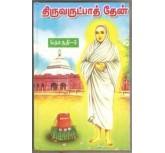 Thiruvarutpa Thaen (Part-3) - Narayana Vellupillai, V.T.Ramasubramaniyam, Vidvaan Dr.Durai Rasaram
