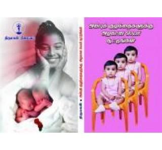 Anbu Kulanthaikku Alagana Peyarkal ( tamil book)