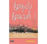 Muthal Mugavari (tamil book)