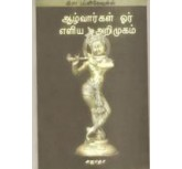 Alvargalor eliya muraiyil arimugam) - Sujatha