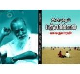Anbukku Panchamillai - Balakumaran