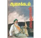 Aasai Kadal - Balakumaran