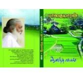 Aanadha Vayal - Balakumaran