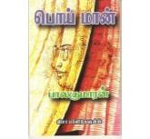 Poimaan-Balakumaran
