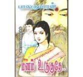 Manam Uruguthe - Balakumaran