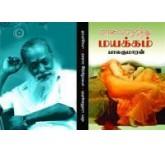 Maalai Nerathu Mayakkam - Balakumaran