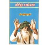 Visiri Samiyar - Balakumaran