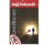 Vettri Vendhumenil - Balakumaran