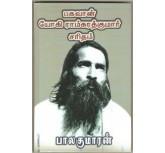 Baghavan Yogi Ramsurathkumar Saritham -Balakumaran