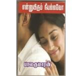 Ennuyirum Neeyallavo - Balakumaran
