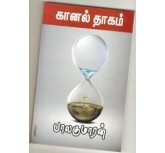 Kaanal Thagam - Balakumaran