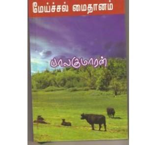 Meichal Maithanam (Muthal Yuththam) - Balakumaran