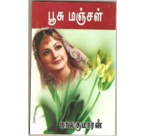Poosu Manjal - Balakumaran