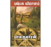 Pushpaga Vimanam - Balakumaran