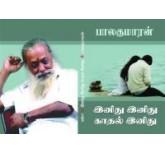 Inithu Inithu Kadhal Inithu (Part-1) - Balakumaran