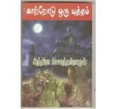 Kaatrodu Oru Yutham - Indira Soundarajan