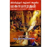 Villiputhur Aalvar Aruliya Mahabaratham (Part-2) (Moolamum Uraiyum) - Narayana Vellupillai, V.T.Ramasubramaniyam, Vidvaan Dr.Durai Rasaram