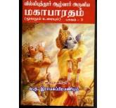Villiputhur Aalvar Aruliya Mahabaratham (Part-3) (Moolamum Uraiyum) - Narayana Vellupillai, V.T.Ramasubramaniyam, Vidvaan Dr.Durai Rasaram