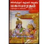 Villiputhur Aalvar Aruliya Mahabaratham (Part-4) (Moolamum Uraiyum) - Narayana Vellupillai, V.T.Ramasubramaniyam, Vidvaan Dr.Durai Rasaram