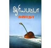 Aariyabhatta - Sujatha