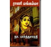 Rani Mangamma - N.Paarthasarathy