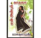 En Anbu Kadhala - Balakumaran