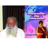 Ennavale Adi Ennavale - Balakumaran