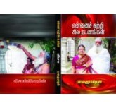 Ennai Sutri Sila Nadanangal - Balakumaran