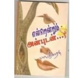 Endrandrum Anbudan - Balakumaran