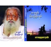 Kanavu Kudithanam - Balakumaran