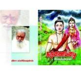 Karunai Mazhai - Balakumaran