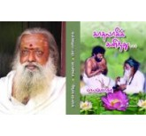 Kaathalaagi Kaninthu - Balakumaran