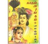 Kathal Arangam - Balakumaran