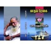 Kadhal Regai - Balakumaran