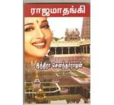 Raja Maathangi ( tamil book)