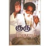 Guru - Balakumaran