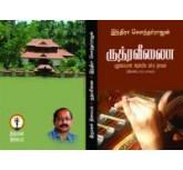 Ruthra Veenai (Part-2) - Indira Soundararajan