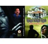 Roja Malarum Neram - Indira Soundararajan