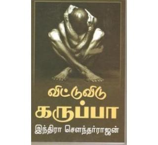 Vittu Vidu Karuppa - Indira Soundararajan
