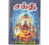 Sakthi - Balakumaran