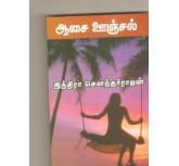 Aasai Oonjal - Indira Soundararajan