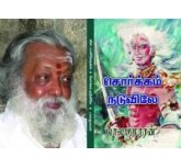 Sorgam Naduvile - Balakumaran