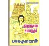 Thiruganasampanthar - Balakumaran