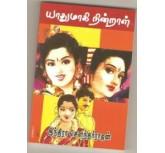 Yadumagi Nindral - Indira Soundararajan