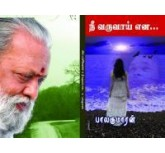 Ni Varuvaai Yena (tamil book)