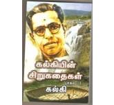 Kalkiyin Sirukathai Thoguppu - Kalki - 1SET - 2 BOOKS