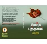 Thirantha Puthakam ( tamil book)